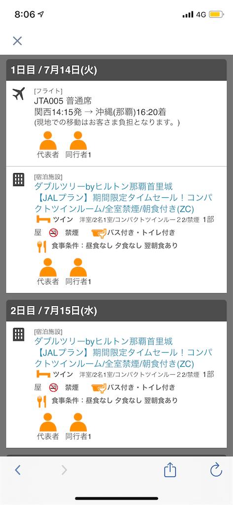 f:id:tetsu7906:20200721075042p:image