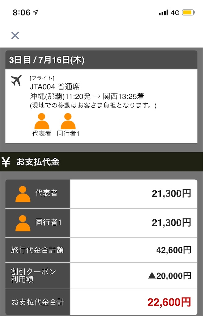 f:id:tetsu7906:20200721080528j:image