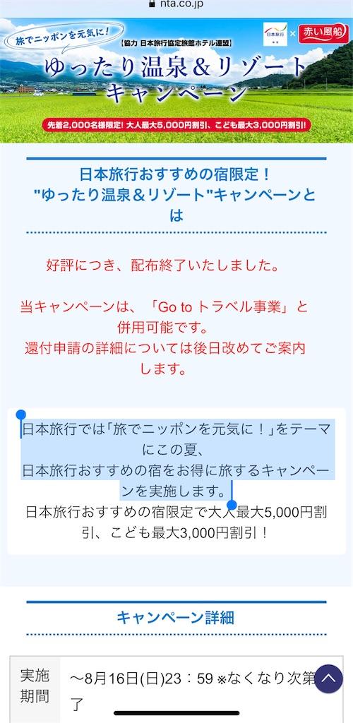 f:id:tetsu7906:20200729112835j:image