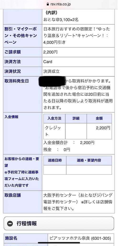 f:id:tetsu7906:20200729112901j:image