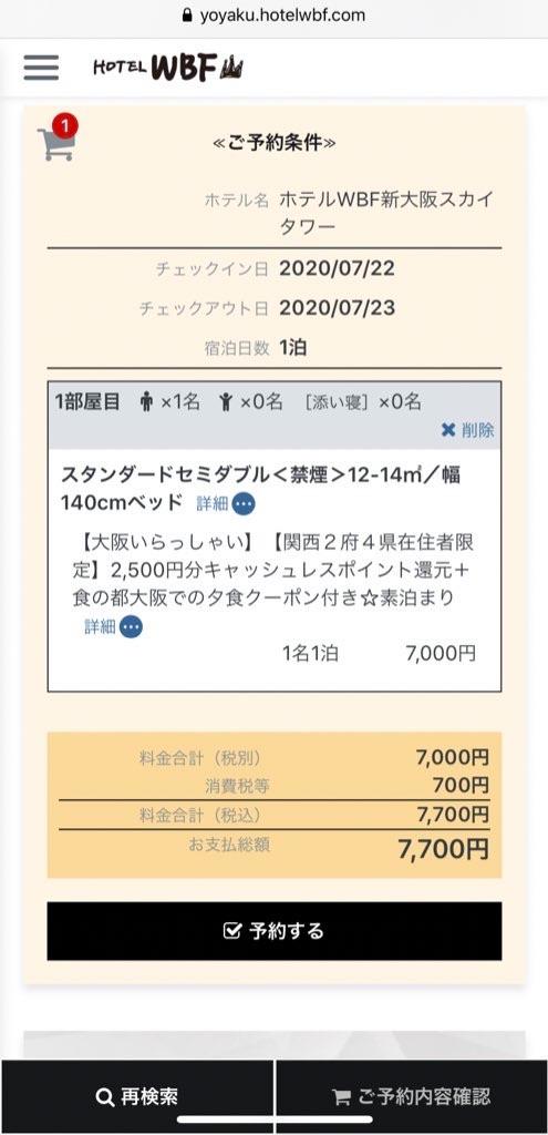 f:id:tetsu7906:20200804181042j:image