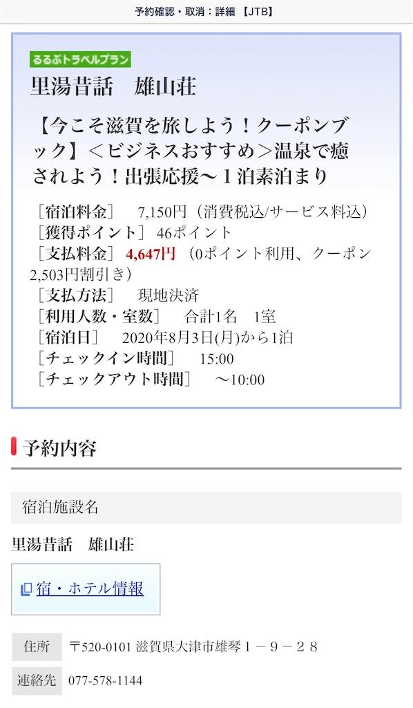 f:id:tetsu7906:20200811200008j:image