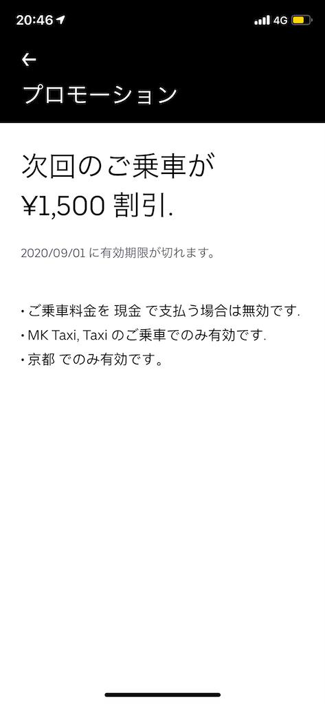 f:id:tetsu7906:20200817065501p:image