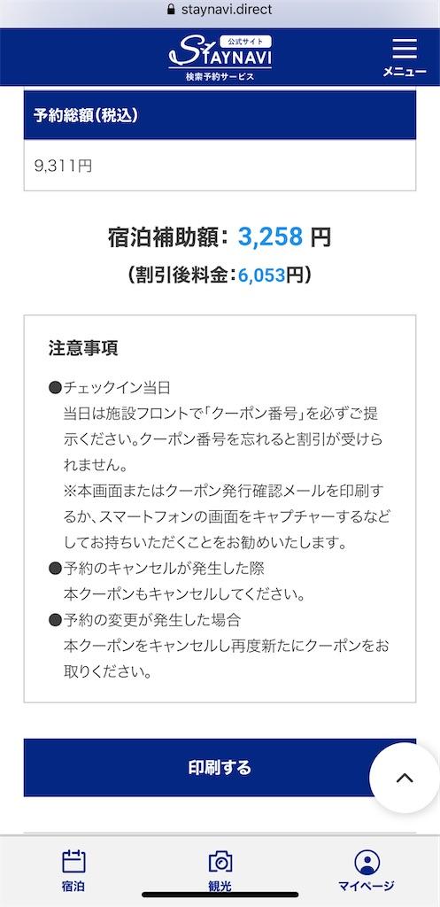f:id:tetsu7906:20200824200422j:image