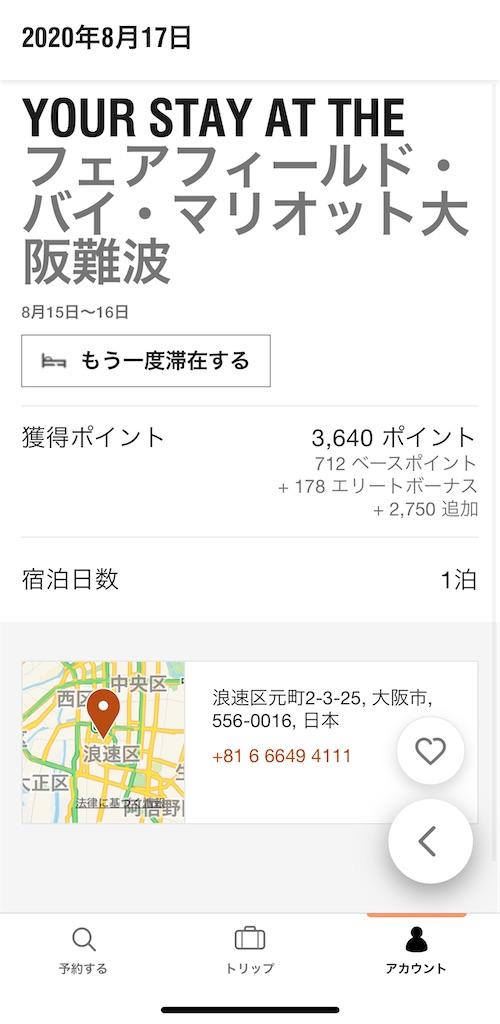 f:id:tetsu7906:20200824200531j:image