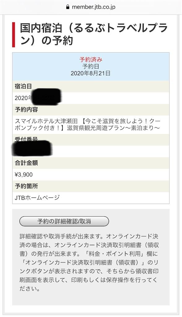 f:id:tetsu7906:20200825100105j:image