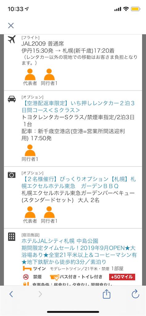 f:id:tetsu7906:20200830103619p:image