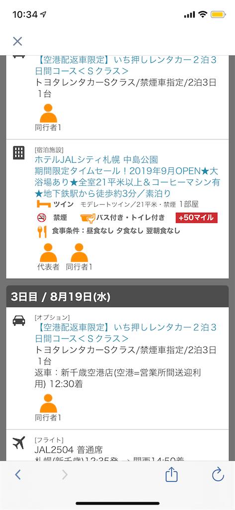 f:id:tetsu7906:20200830103624p:image