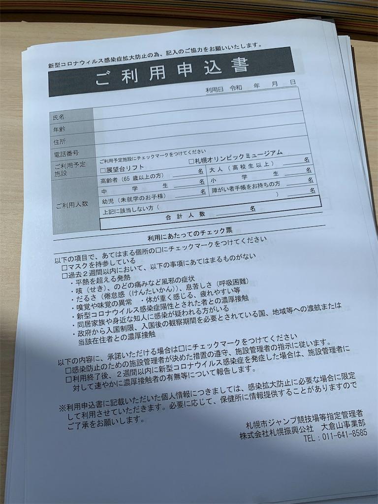 f:id:tetsu7906:20200904104457j:image