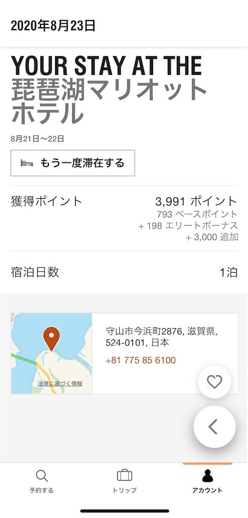 f:id:tetsu7906:20200915085330j:image