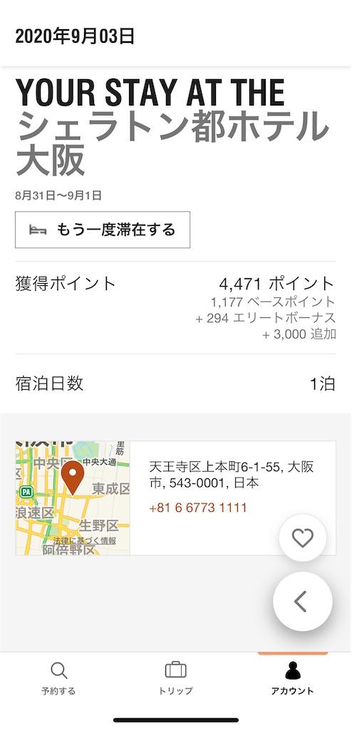 f:id:tetsu7906:20200915090352j:image