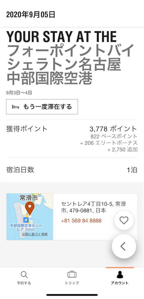 f:id:tetsu7906:20200915091255j:image
