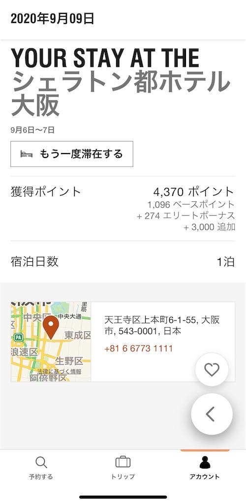 f:id:tetsu7906:20200915091812j:image