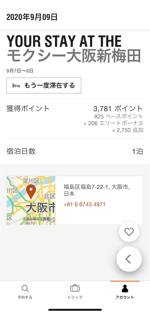 f:id:tetsu7906:20200915091943j:image