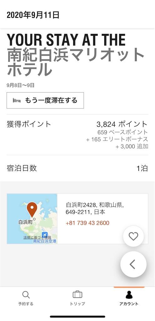 f:id:tetsu7906:20200915092314j:image