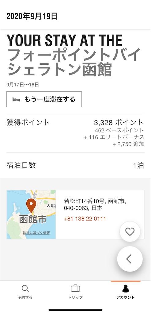 f:id:tetsu7906:20201004161821j:image