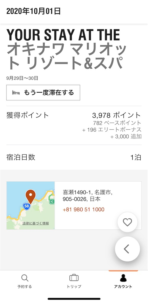 f:id:tetsu7906:20201004162029j:image