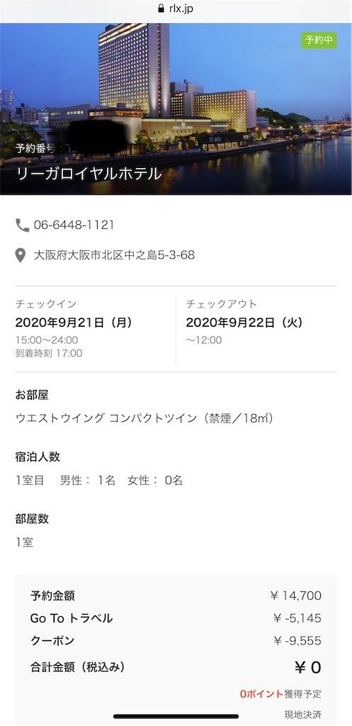 f:id:tetsu7906:20201009083924j:image