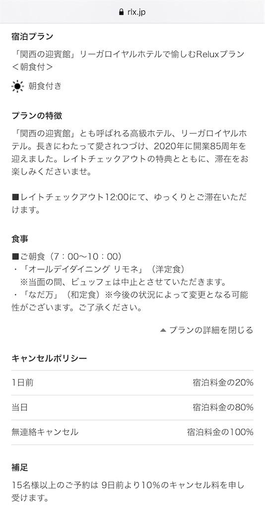 f:id:tetsu7906:20201009083934j:image
