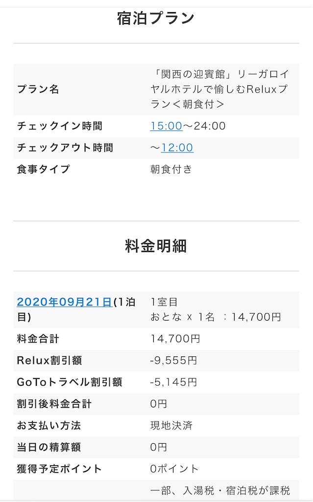 f:id:tetsu7906:20201009084016j:image