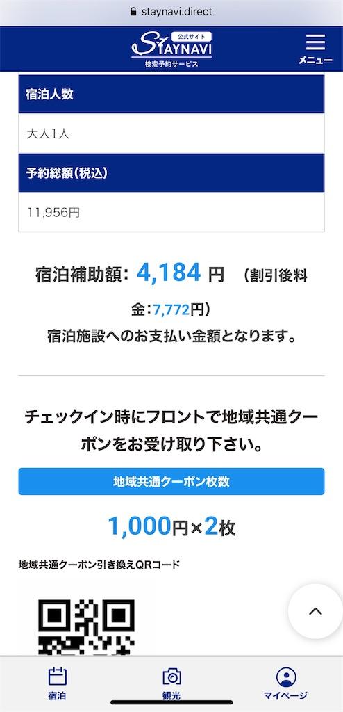 f:id:tetsu7906:20201011203421j:image