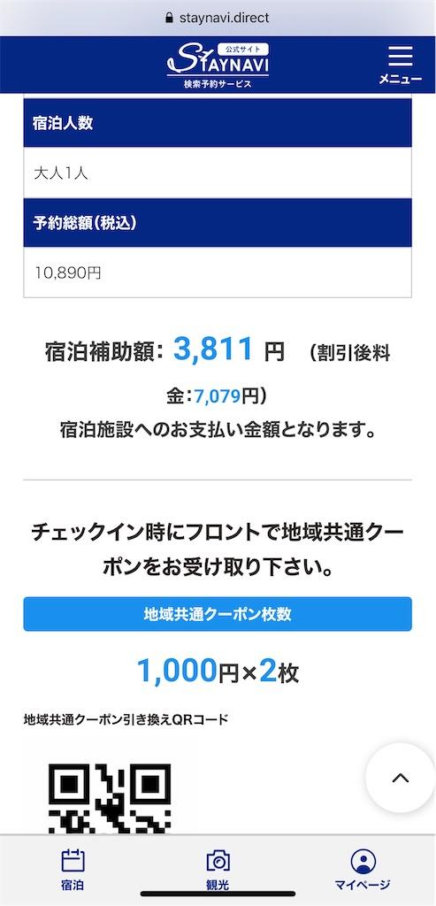 f:id:tetsu7906:20201011203429j:image