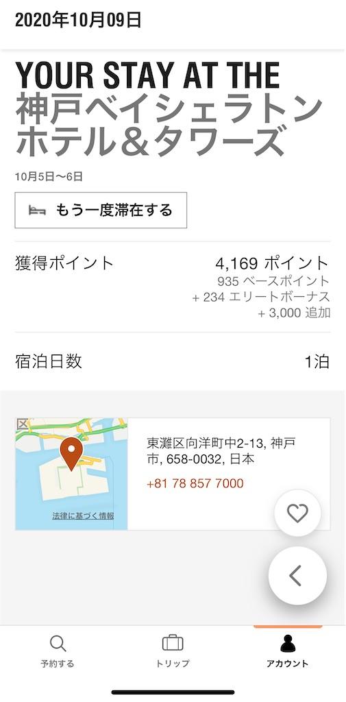 f:id:tetsu7906:20201011203432j:image