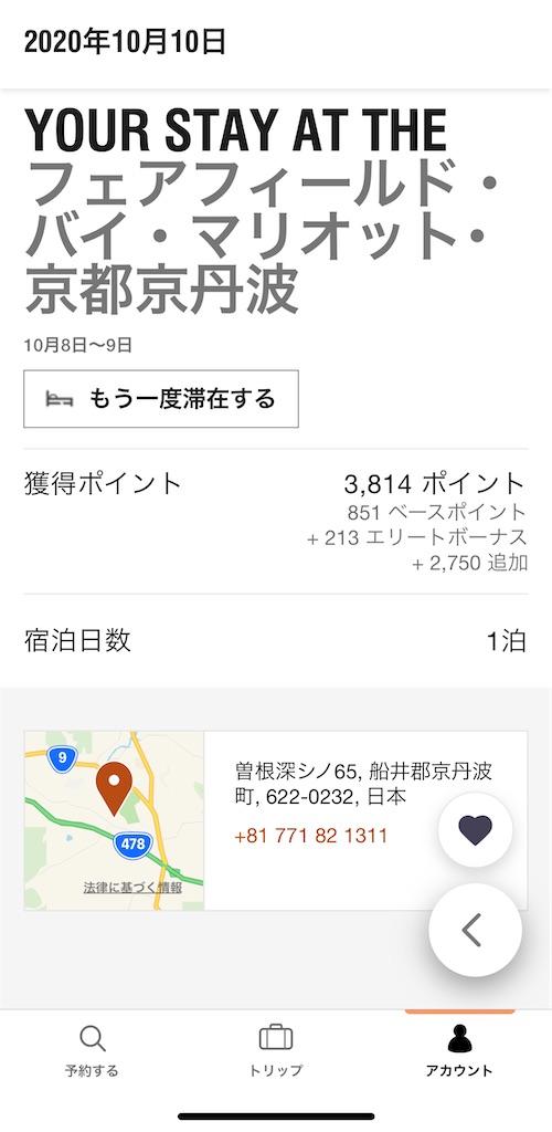 f:id:tetsu7906:20201011203439j:image