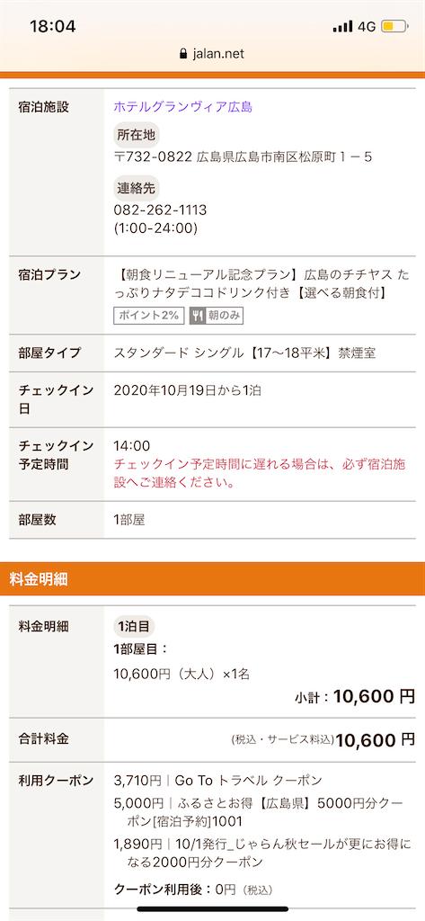 f:id:tetsu7906:20201114164813p:image