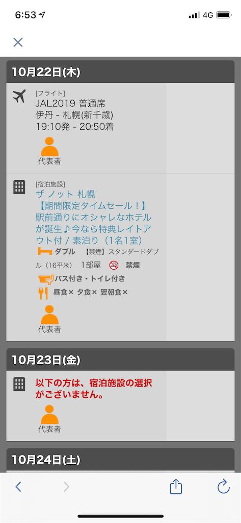 f:id:tetsu7906:20201130050837p:image