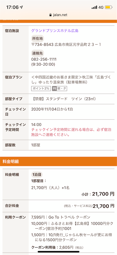 f:id:tetsu7906:20201205092424p:image