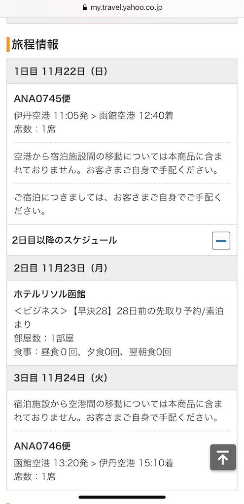 f:id:tetsu7906:20201219164548j:image