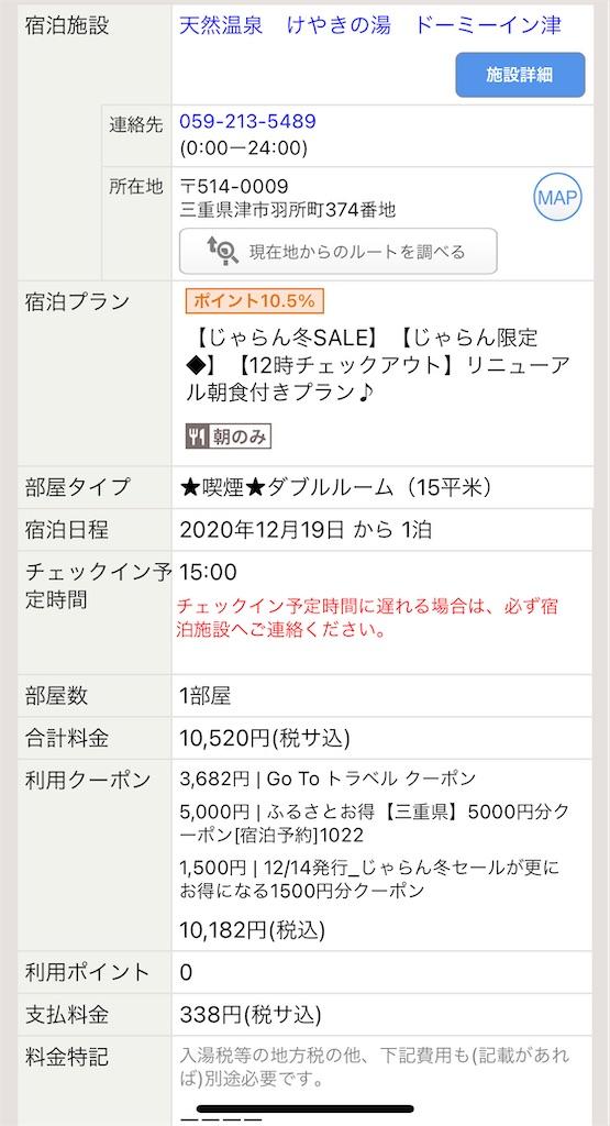 f:id:tetsu7906:20210114082136j:image