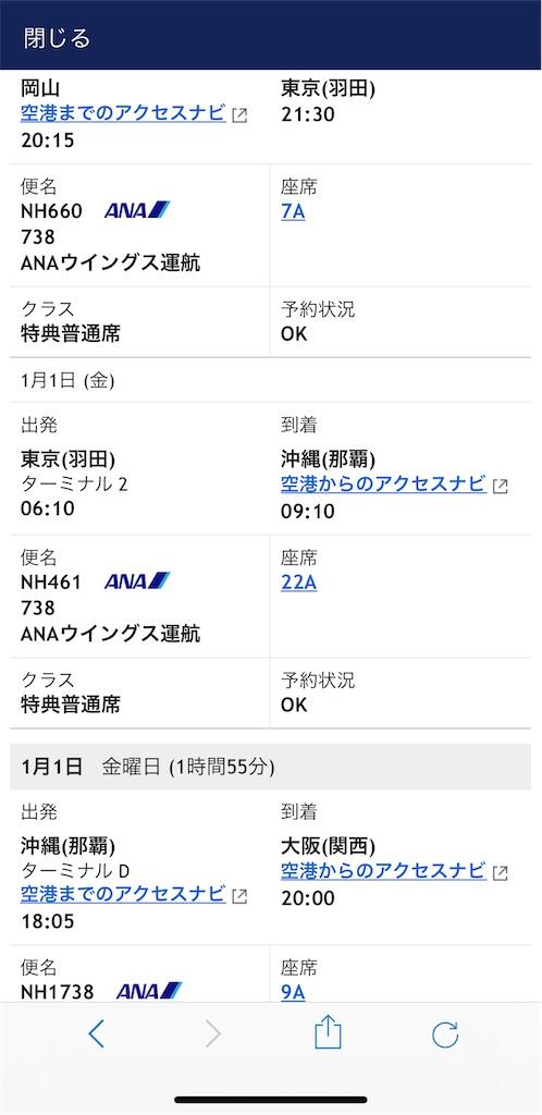 f:id:tetsu7906:20210120135441j:image