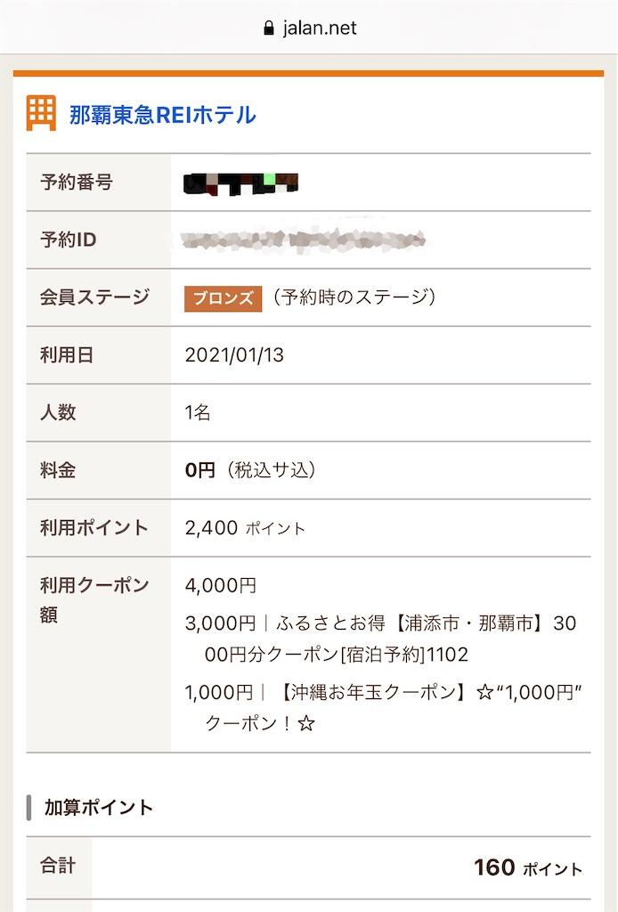 f:id:tetsu7906:20210208053620j:image