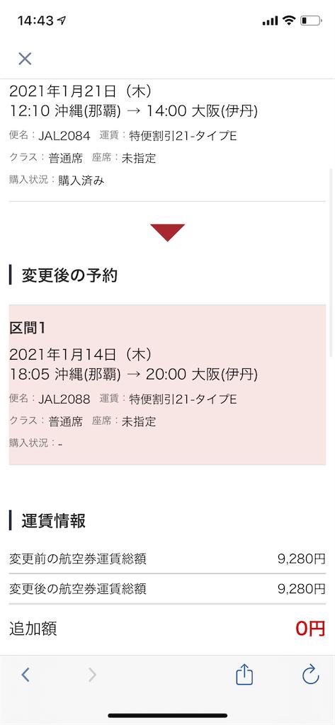 f:id:tetsu7906:20210208055224p:image