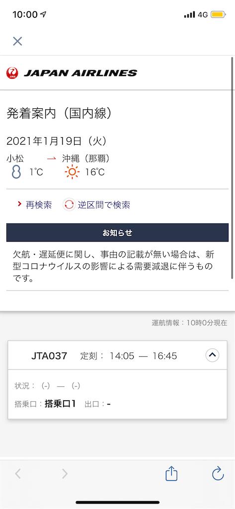 f:id:tetsu7906:20210210055830p:image