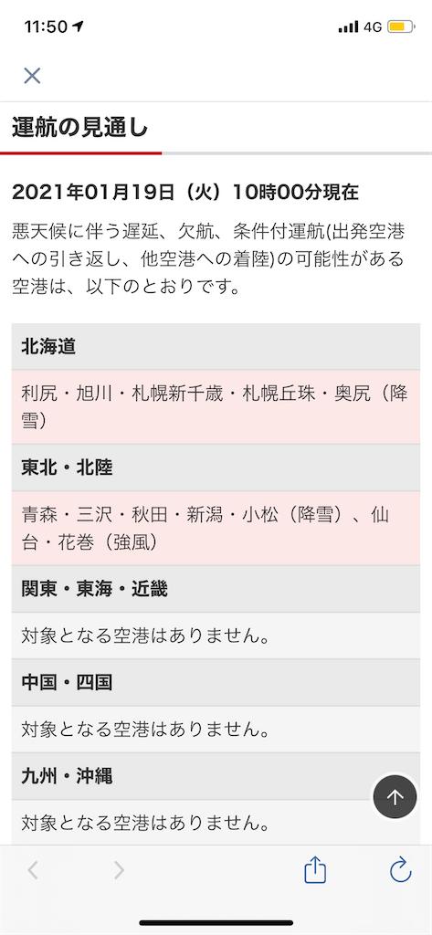 f:id:tetsu7906:20210210055910p:image