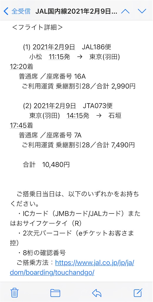 f:id:tetsu7906:20210210055935j:image