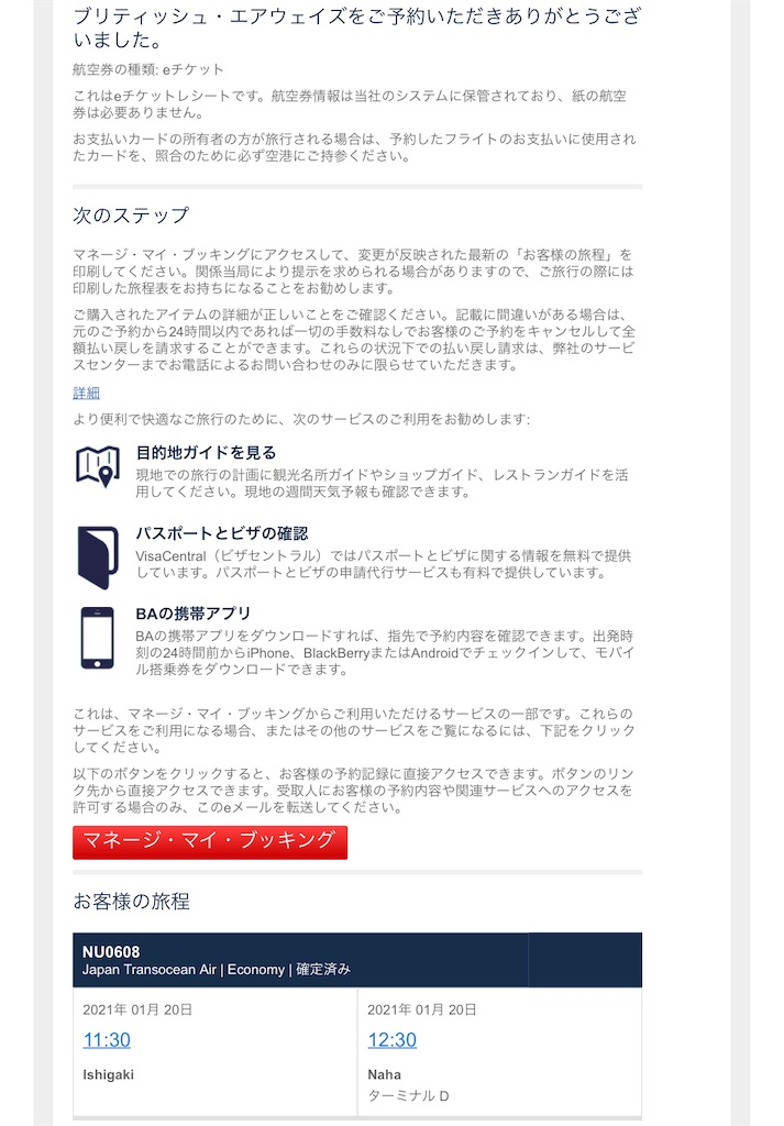 f:id:tetsu7906:20210211120651j:image