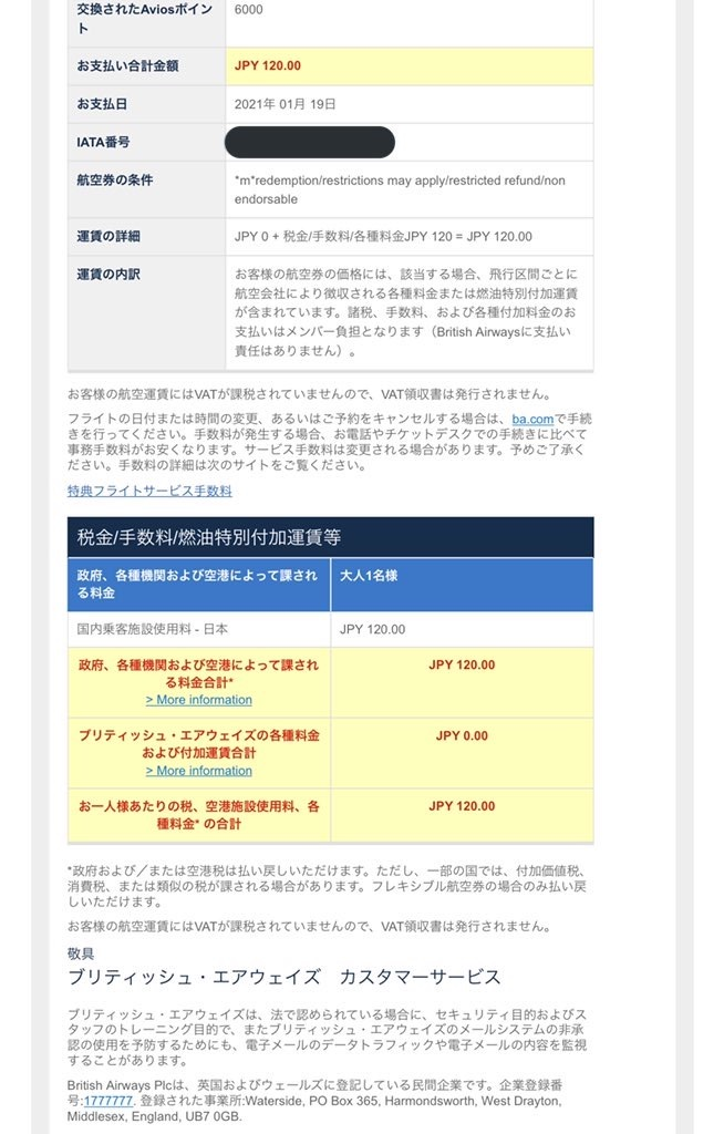 f:id:tetsu7906:20210211120654j:image