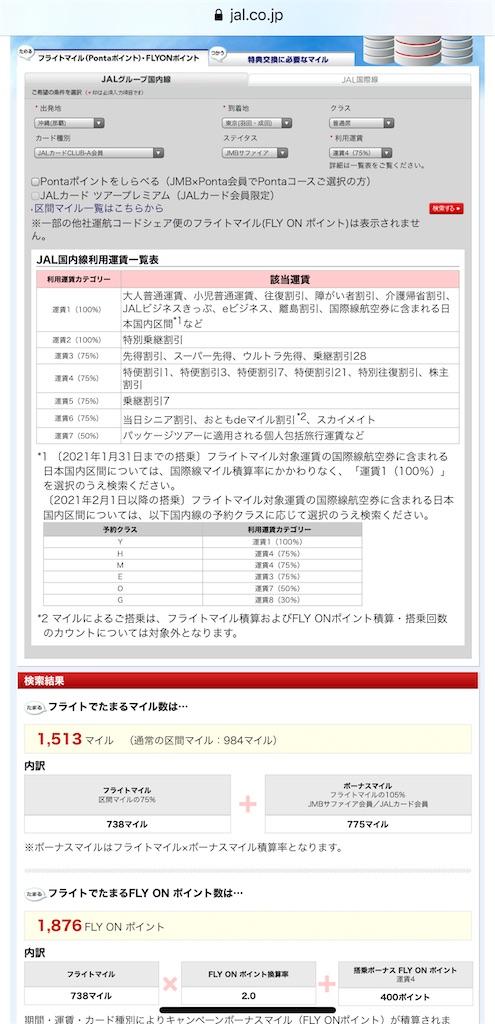 f:id:tetsu7906:20210213045205j:image