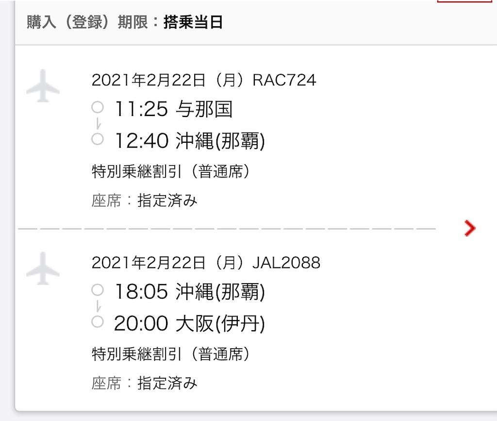 f:id:tetsu7906:20210329090700j:image