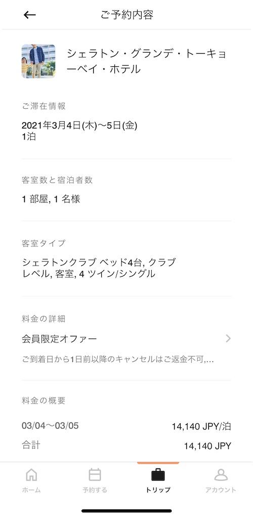 f:id:tetsu7906:20210411155824j:image