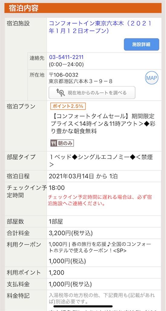 f:id:tetsu7906:20210420133834j:image
