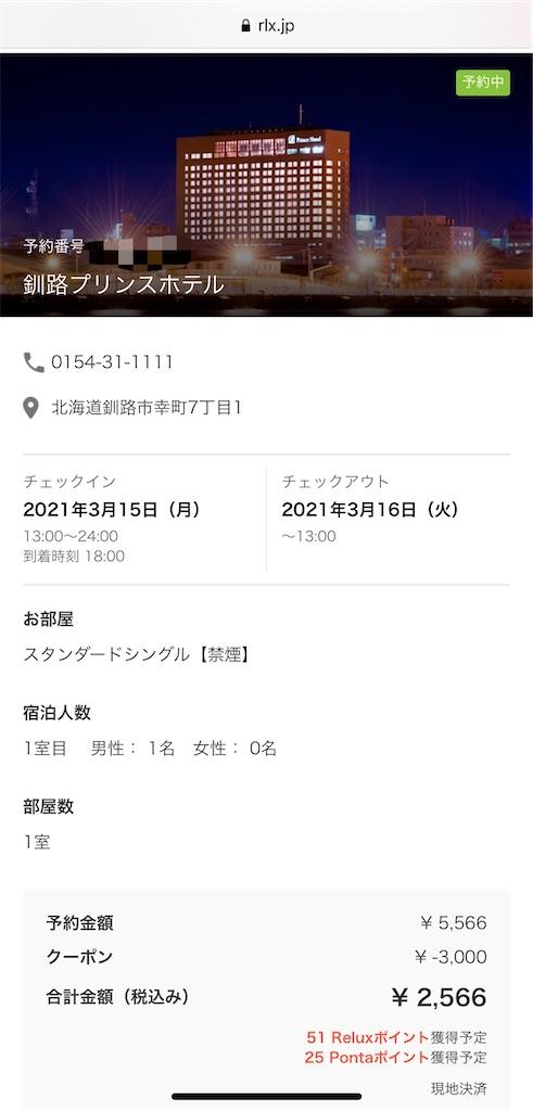 f:id:tetsu7906:20210429072715j:image