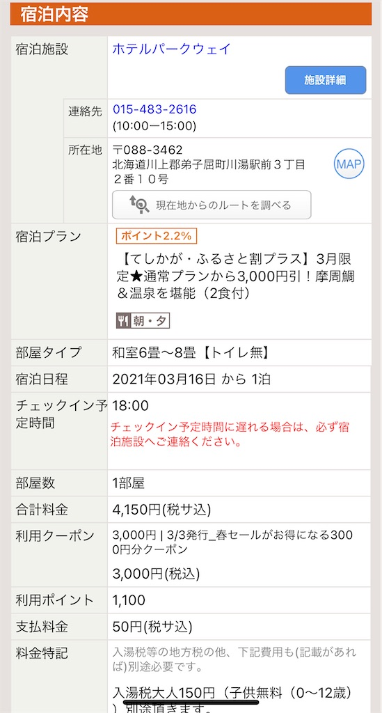f:id:tetsu7906:20210429080749j:image