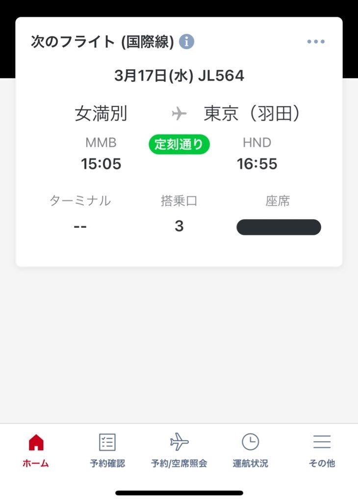 f:id:tetsu7906:20210506082858j:image