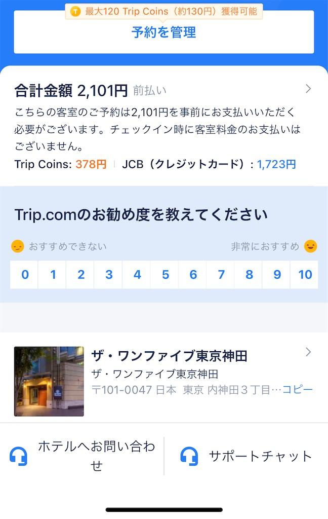f:id:tetsu7906:20210612102627j:image