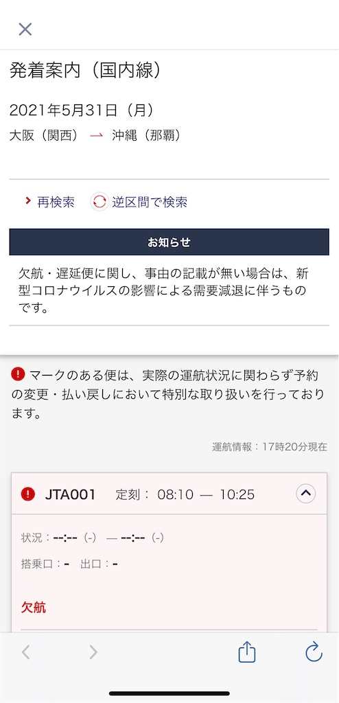 f:id:tetsu7906:20210616095358j:image